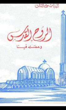 Holy Spirit Arabic poster