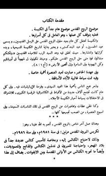 Holy Spirit Arabic apk screenshot