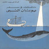 Jonah The Prophet Arabic icon