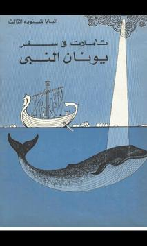Jonah The Prophet Arabic poster