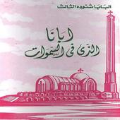 Our Father Arabic icon