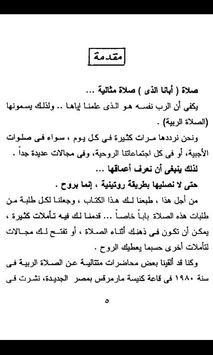Our Father Arabic apk screenshot
