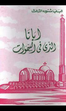 Our Father Arabic poster