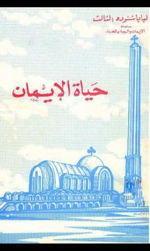 Life Of Faith Arabic poster