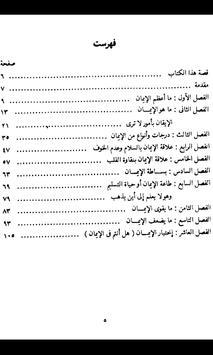 Life Of Faith Arabic apk screenshot