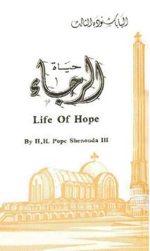 Life Of Hope Arabic poster