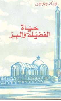 Life Of Righteousness Arabic poster