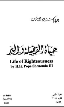 Life Of Righteousness Arabic apk screenshot