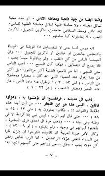 Passion Of Christ Arabic apk screenshot