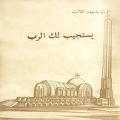 Psalm 20 Arabic icon