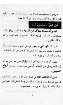 Psalm 20 Arabic apk screenshot