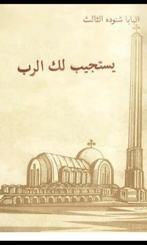 Psalm 20 Arabic poster