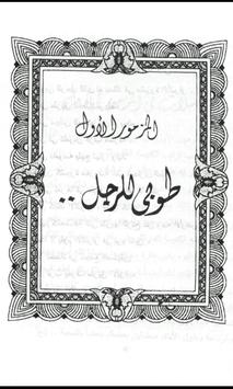 Psalms Of Morning Prayer Arab apk screenshot