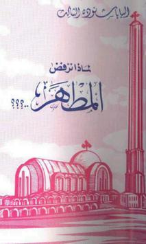 Purgatory Arabic poster