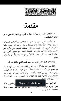 Purgatory Arabic apk screenshot