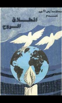 Release Of The Spirit Arabic poster
