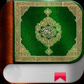 El Corán Gratis icon