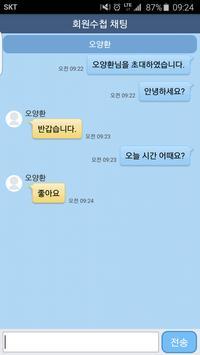 코아회원수첩톡 apk screenshot