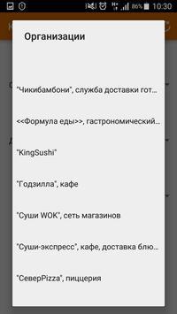 Справочник организаций apk screenshot