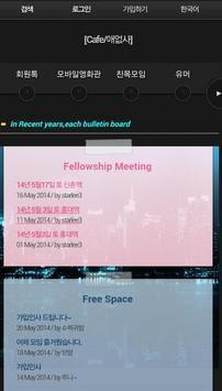 [Cafe/애없사] 동호회 소모임 모임 클럽 apk screenshot