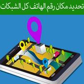Locate Phone Number Prank icon