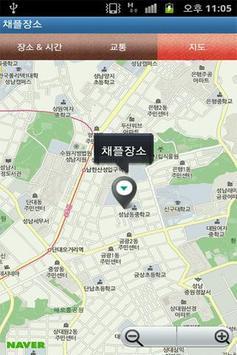 성남CCC apk screenshot