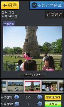 사진인화 - 케이사진관 apk screenshot