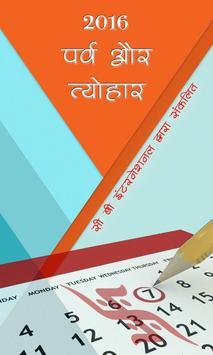 Parv Tyohar 2017 Festival List poster