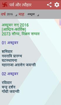 Parv Tyohar 2017 Festival List apk screenshot