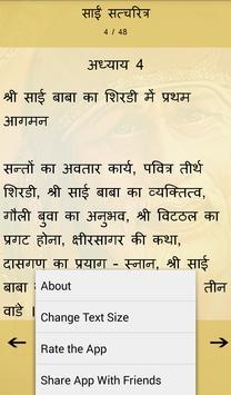 Sai SatCharitra apk screenshot