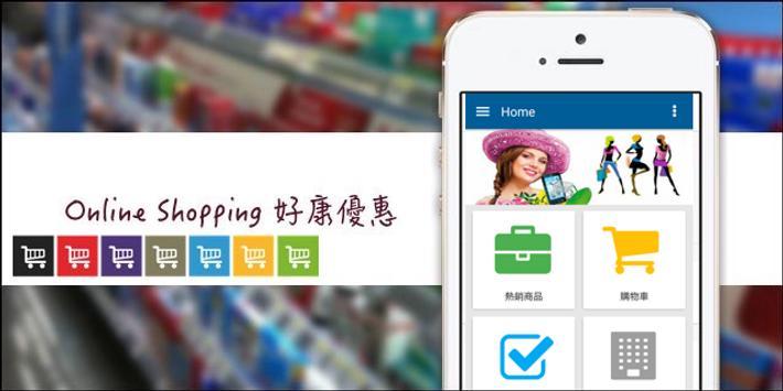 Online Shopping 好康優惠 poster