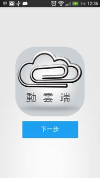動雲端售服 - Moving Cloud poster