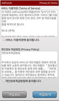 애드퍼즐 - 돈버는어플 돈버는앱 게임 문상 틴캐시 apk screenshot