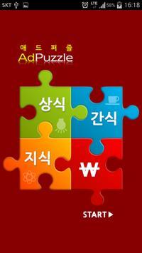 애드퍼즐 - 돈버는어플 돈버는앱 게임 문상 틴캐시 poster