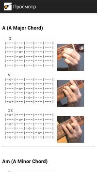All chords apk screenshot