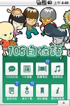 108自在語 poster