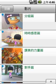 108自在語 apk screenshot