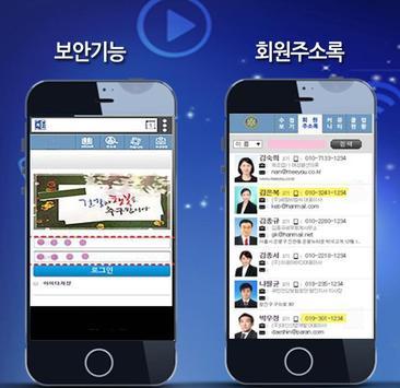 연세대학교 언론홍보대학원 원우회 수첩 apk screenshot