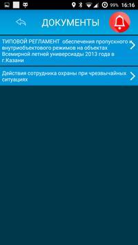 i-Guard apk screenshot