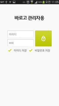 바로고 관리자 apk screenshot