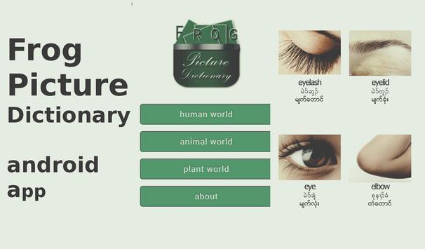 Frog Picture Dictionary(Karen) apk screenshot