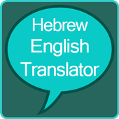 Hebrew to English Translator icon