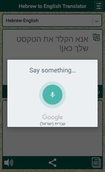Hebrew to English Translator apk screenshot