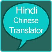 Hindi to Chinese Translator icon