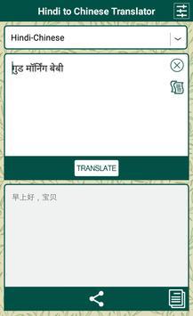 Hindi to Chinese Translator poster