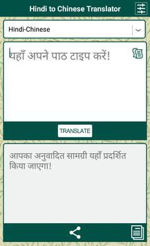 Hindi to Chinese Translator apk screenshot