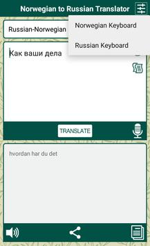 Norwegian Russian Translator apk screenshot