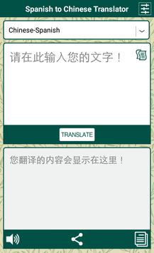Spanish to Chinese Translator apk screenshot