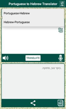 Portuguese Hebrew Translator apk screenshot