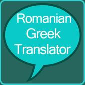 Romanian to Greek Translator icon